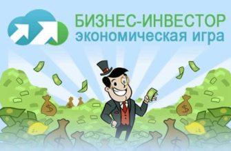 Bizoninvest - игра с выводом денег