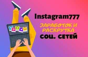 Instagram777 - заработок в социальных сетях