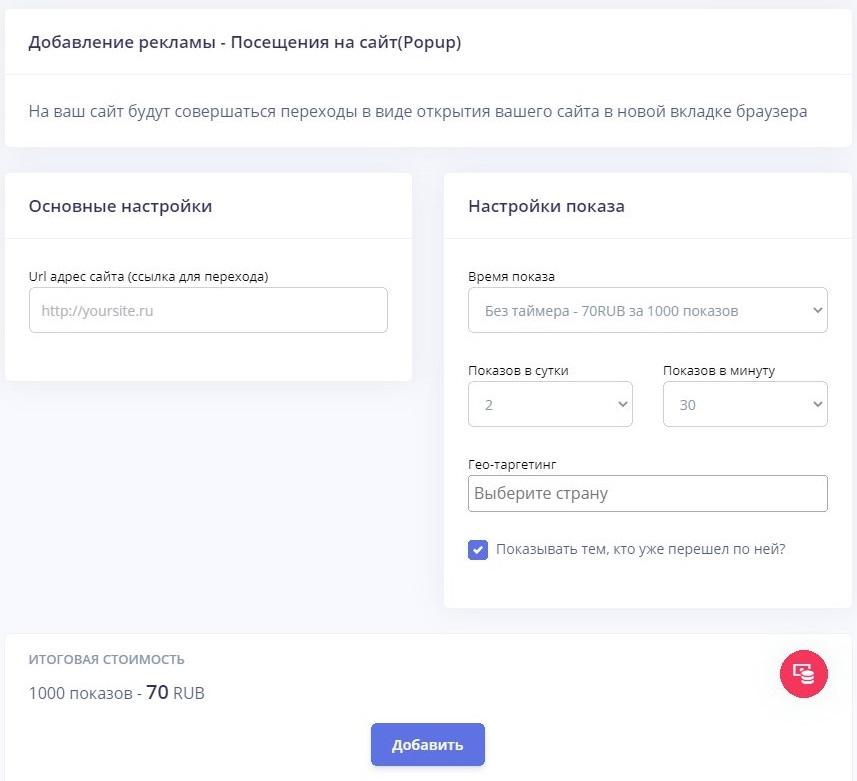 Заказ посещений сайта в Xteaser