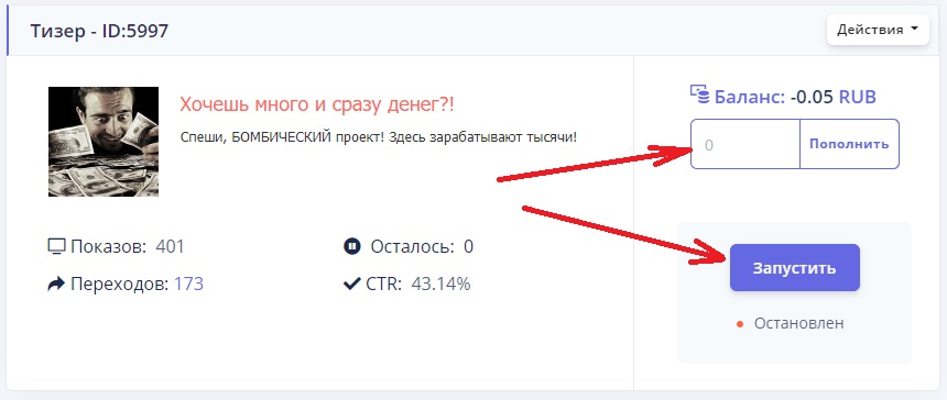 Тизерная реклама Xteaser