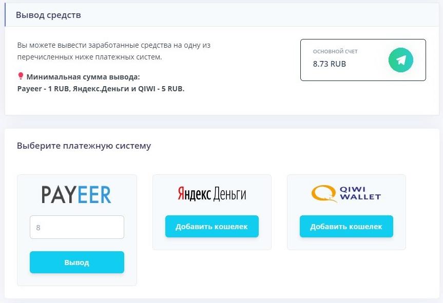 Вывод заработанных денег с Xteaser