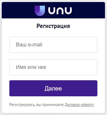 Регистрация в Уну