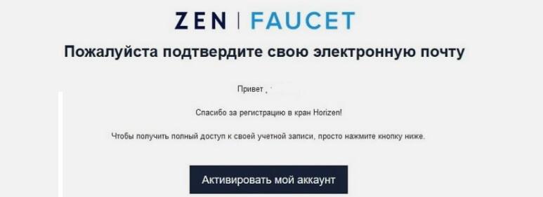 Активация эл. почты