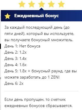 Ежедневный бонус в Getzen Cash