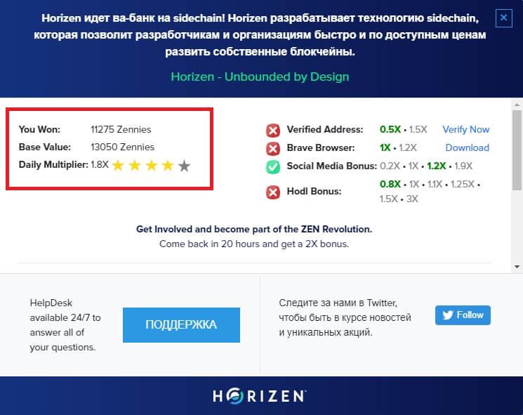 Начисление криптовалюты ZEN