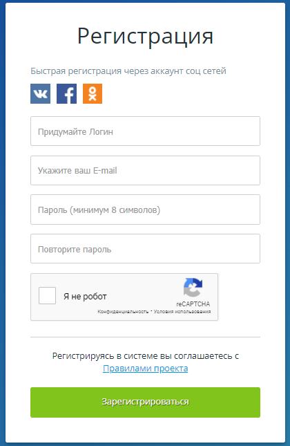 Заполняем регистрационную форму