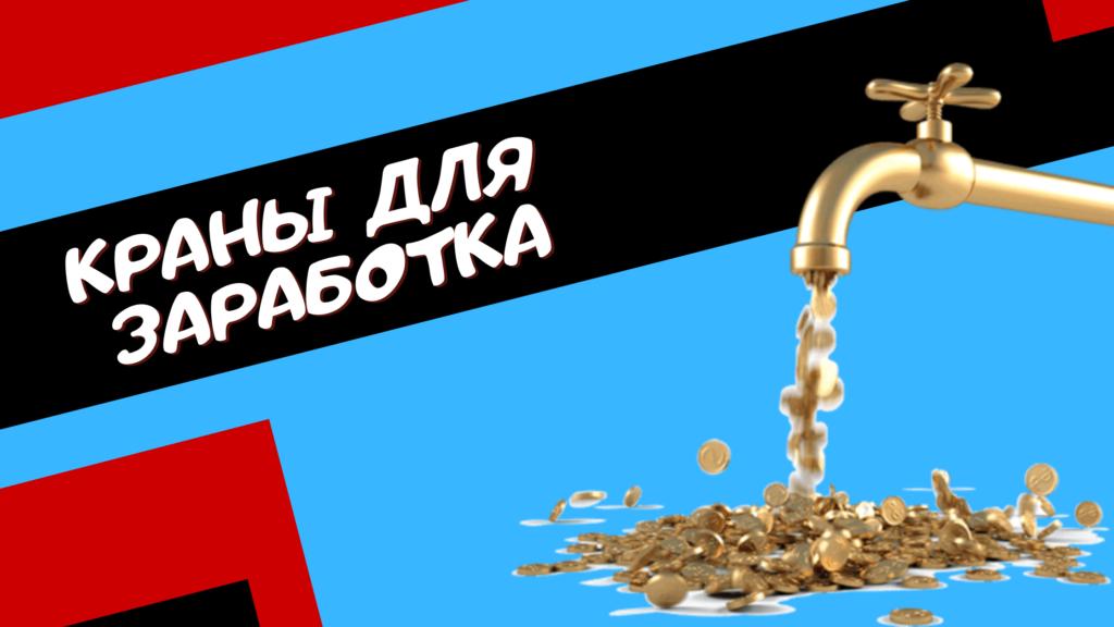 Краны для заработка денег и криптовалюты