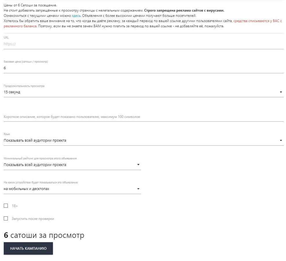 Заполнение полей для заказа рекламы в Adbtc