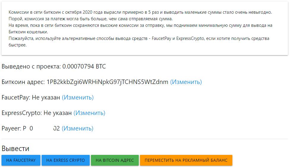 Вывод BTC с букса Adbtc