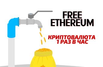 Кран free ethereum io