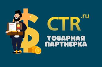 Партнерская программа CTR.ru