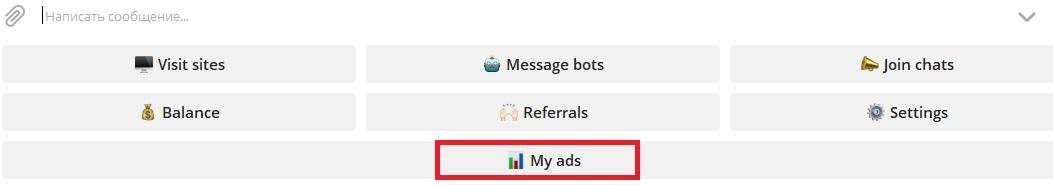 Заказ рекламы в телеграм ботах