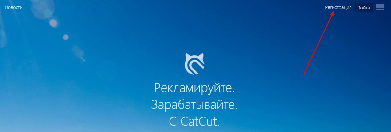 Регистрация на сайте CatCut Здесь регистрация стандартная, как и на любом другом проекте. Для регистрации переходим на официальный сайт CatCut и нажимаем «Регистрация». После этого нам нужно ввести свою электронную почту и зарегистрироваться, после чего вам на электронную почту моментально приходит письмо с паролем. Пароль можно сменить в своем кабинете. Чтоб войти в свой кабинет пользователя, нажимаем «Вход». Здесь нам нужно заполнить свои регистрационные данные и полученный пароль. После ввода данных мы попадаем в свой кабинет. Обзор кабинета в CatCut Когда вошли в свой кабинет, нам нужно его настроить под себя. В правом верхнем углу, нажимаем на три полоски в виде меню и нажимаем «Настройки аккаунта». В этом меню еще можем настроить язык, валюту, уведомления и другое.