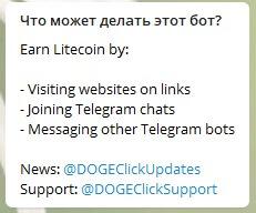 Телеграм бот для заработка