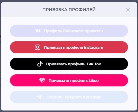 Привязка социальных сетей в Vkserfing