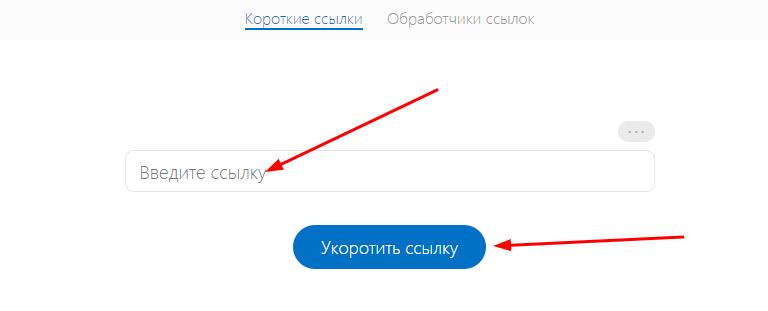 Сокращаем ссылку в CatCut