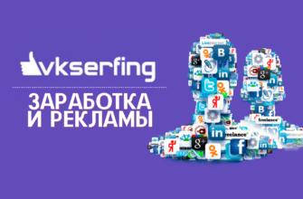 VKsefing заработок в интернете без вложений