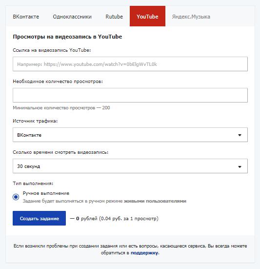 Заказ Youtube рекламы через Trackfon