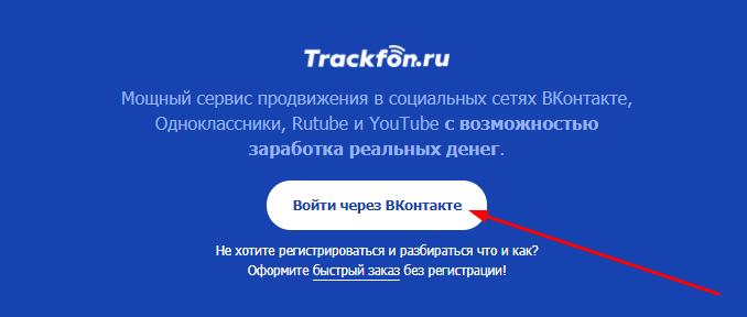 Trackfon регистрация