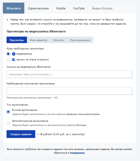 Заказ рекламы ВКонтакте через Trackfon