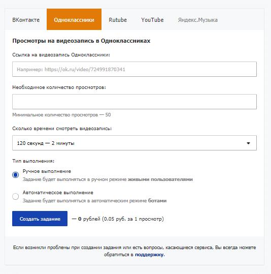 Заказ рекламы в Одноклассники через Trackfon