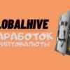Globalhive - лучший кран для заработка криптовалюты без вложений