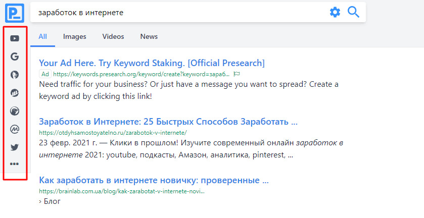 Заработок криптовалюты в поисковике