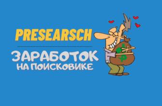 Поисковик Presearch